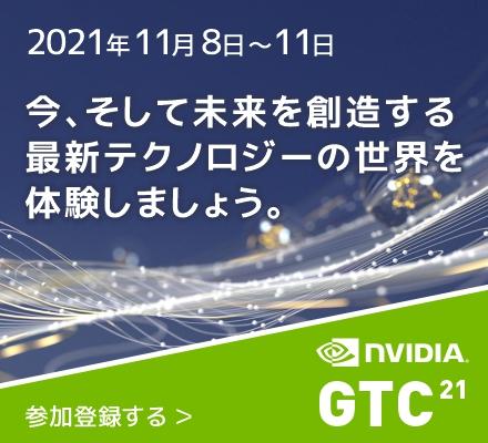 NVIDIA GTC21 November