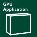 GPUアプリケーション一覧