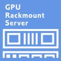 GPUラックマウントサーバ製品一覧
