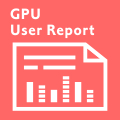 GPUユーザレポート一覧