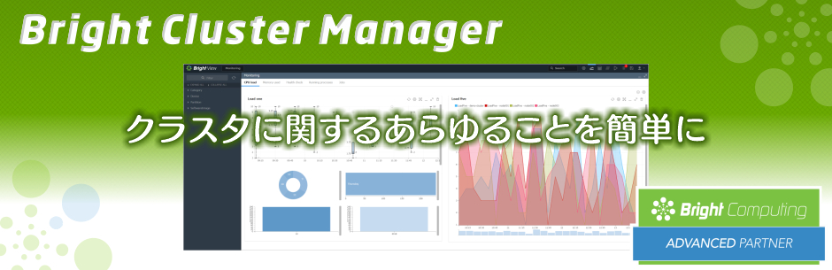 Bright Cluster Manager クラスタ管理ソフト