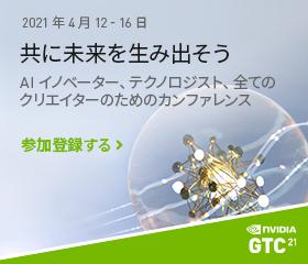 NVIDIA GTC2021